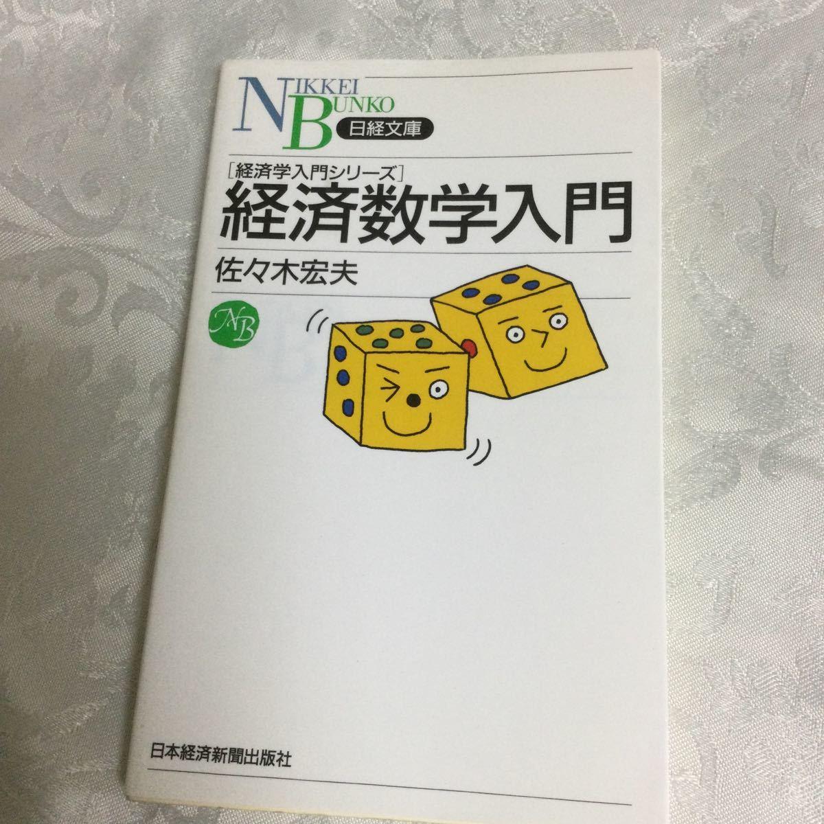 経済数学入門 佐々木 宏夫 日経文庫 経済学入門シリーズ