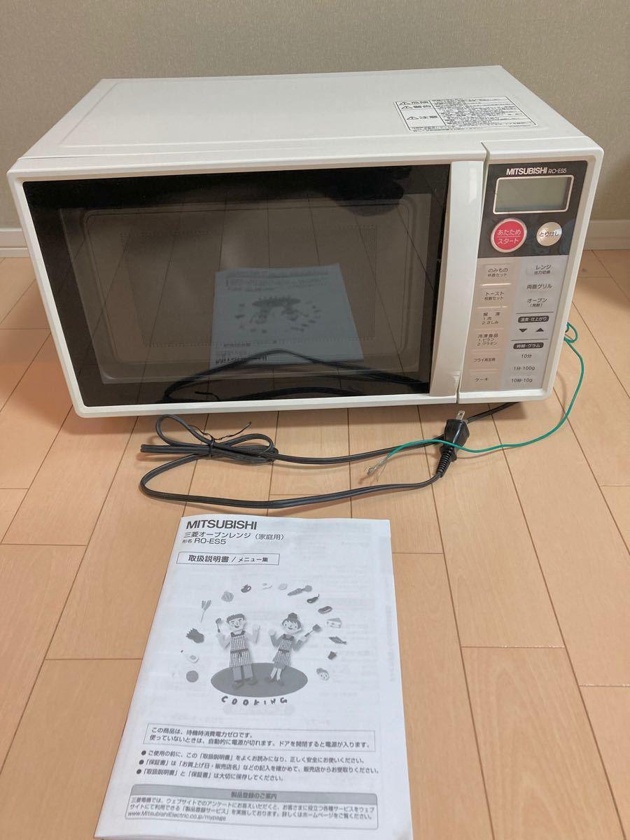 オーブンレンジ  三菱 RO-ES5-W MTSUBISHI
