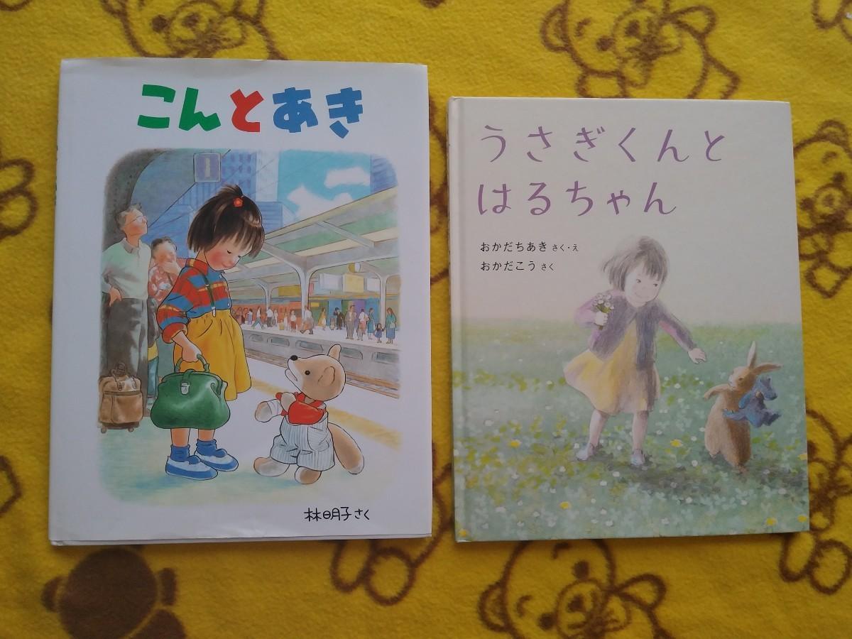 絵本2冊セット★うさぎくんとはるちゃん+こんとあき★大人◎絵本