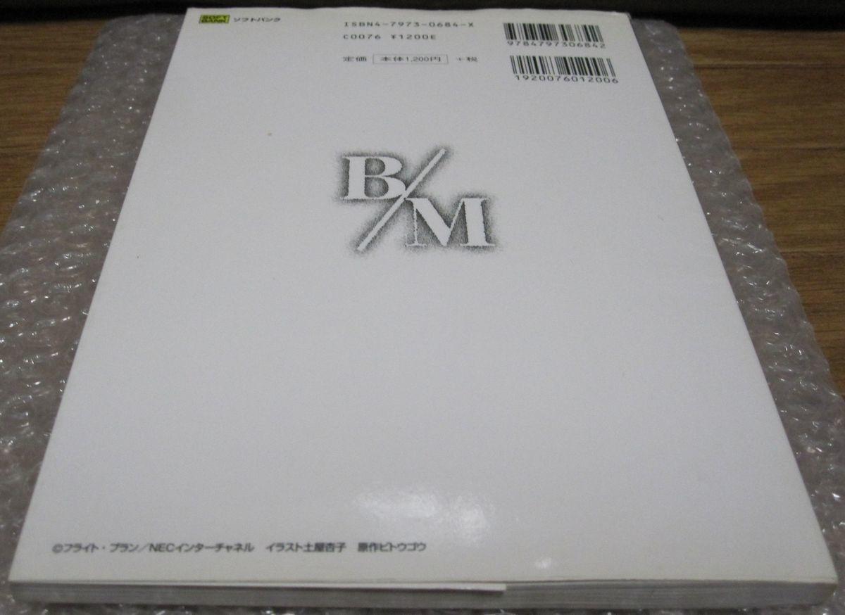 攻略本 BLACK/MATRIX(ブラックマトリクス) 公式ガイドブック SS