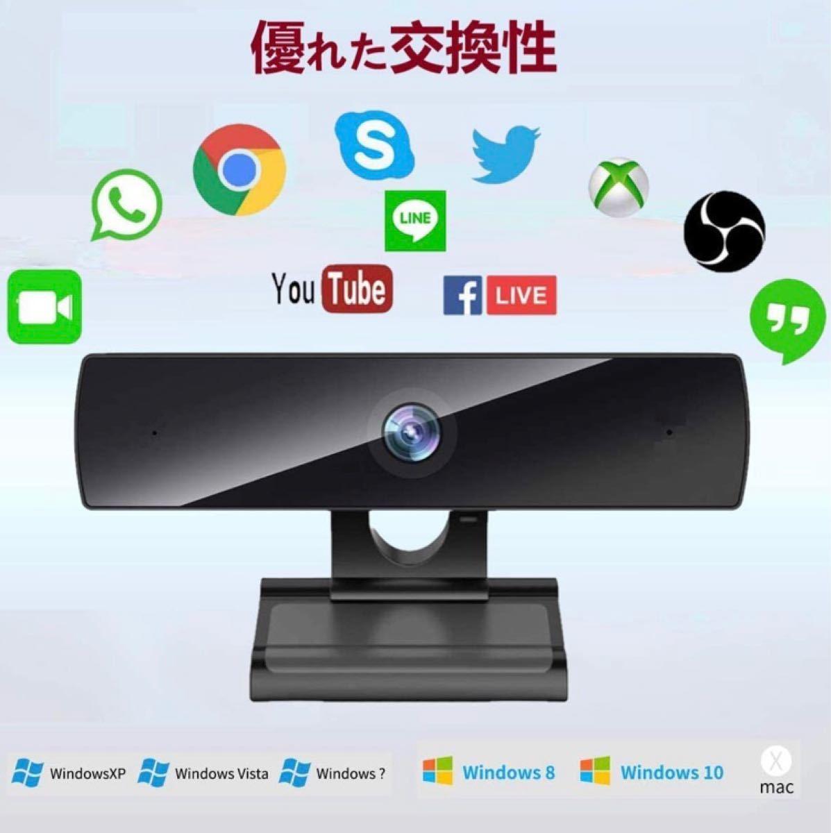 ウェブカメラ フルHD 1080P 200万画素マイク内蔵 110°広角PCネットワークカメラUSBミニコンピューターWebカメラ
