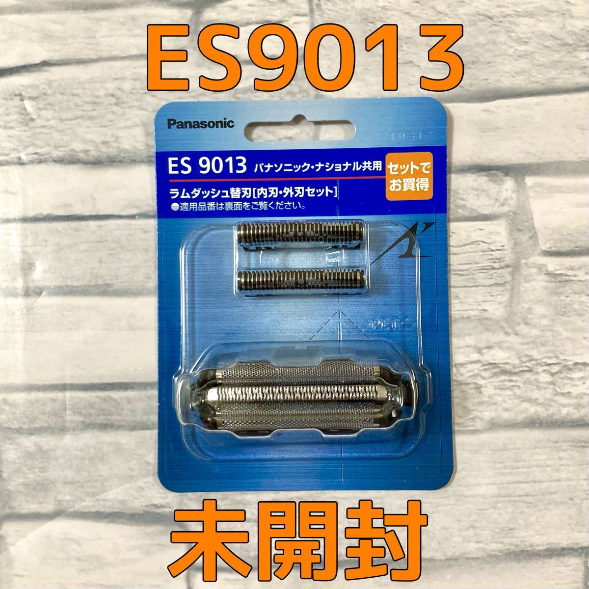 未開封 電気シェーバー替刃 パナソニック ラムダッシュ替刃 ES9013