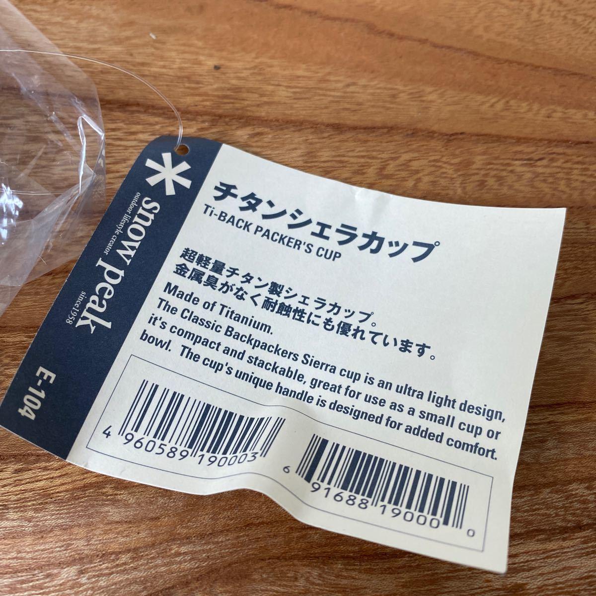 【新品未使用】スノーピークチタンシェラカップ E-104