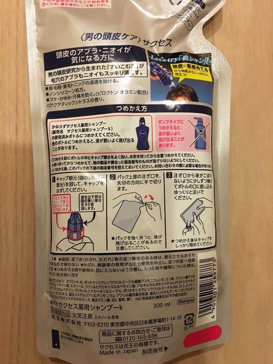 サクセス 薬用シャンプー つめかえ用 300ml 3袋