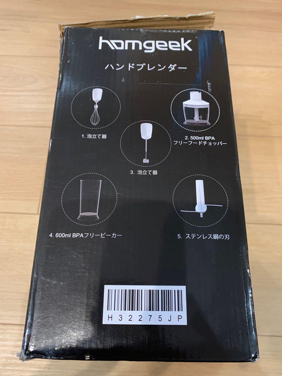 【新品】ジューサー ミキサー フードプロセッサー ハンドブレンダー 離乳食づくり