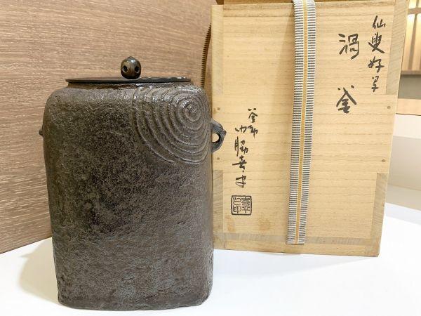 釜師 門脇喜平造 仙叟好写 渦釜 共箱 骨董 茶道具 茶釜 茶器 煎茶道具