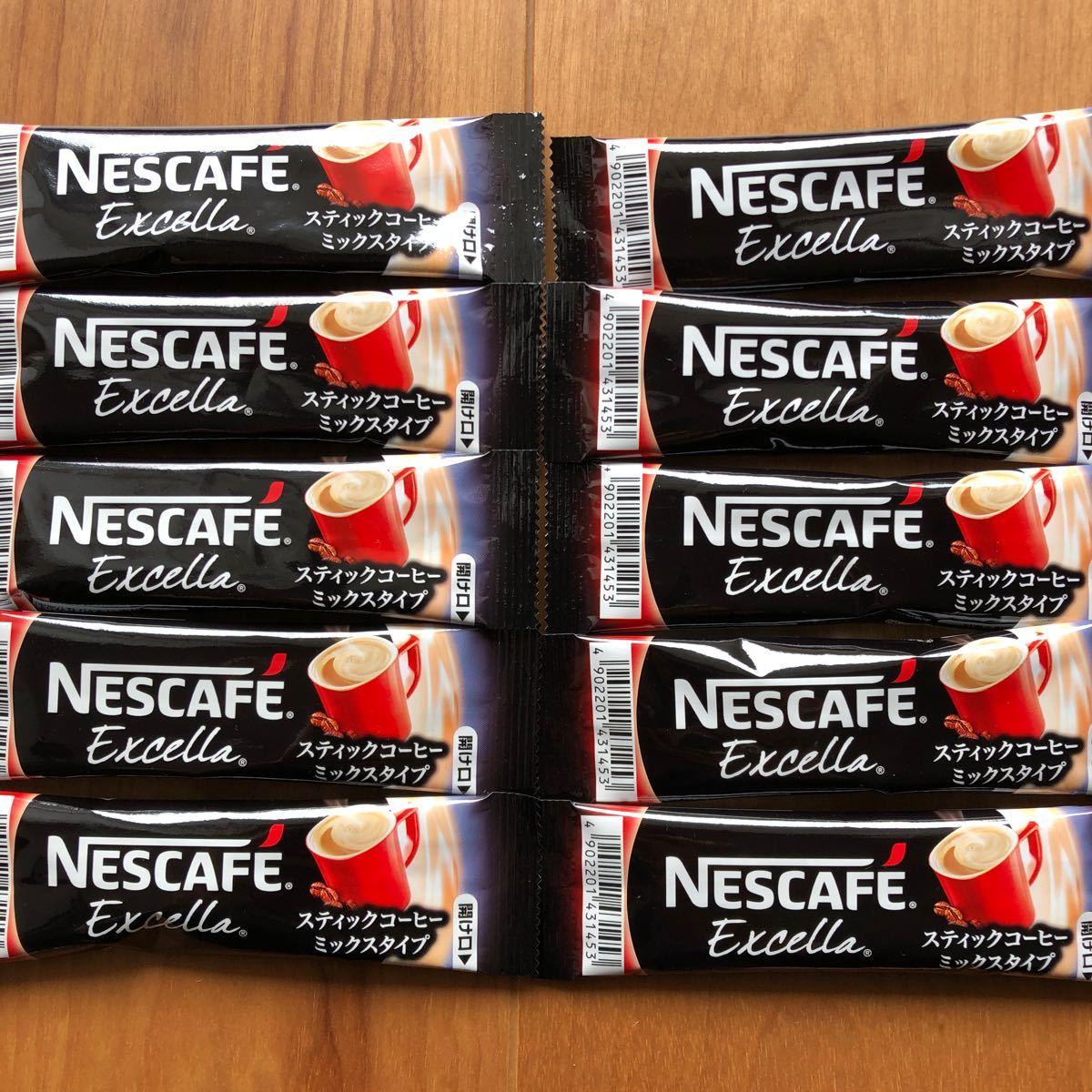 ネスカフェ エクセラ スティックコーヒーミックスタイプ 10本