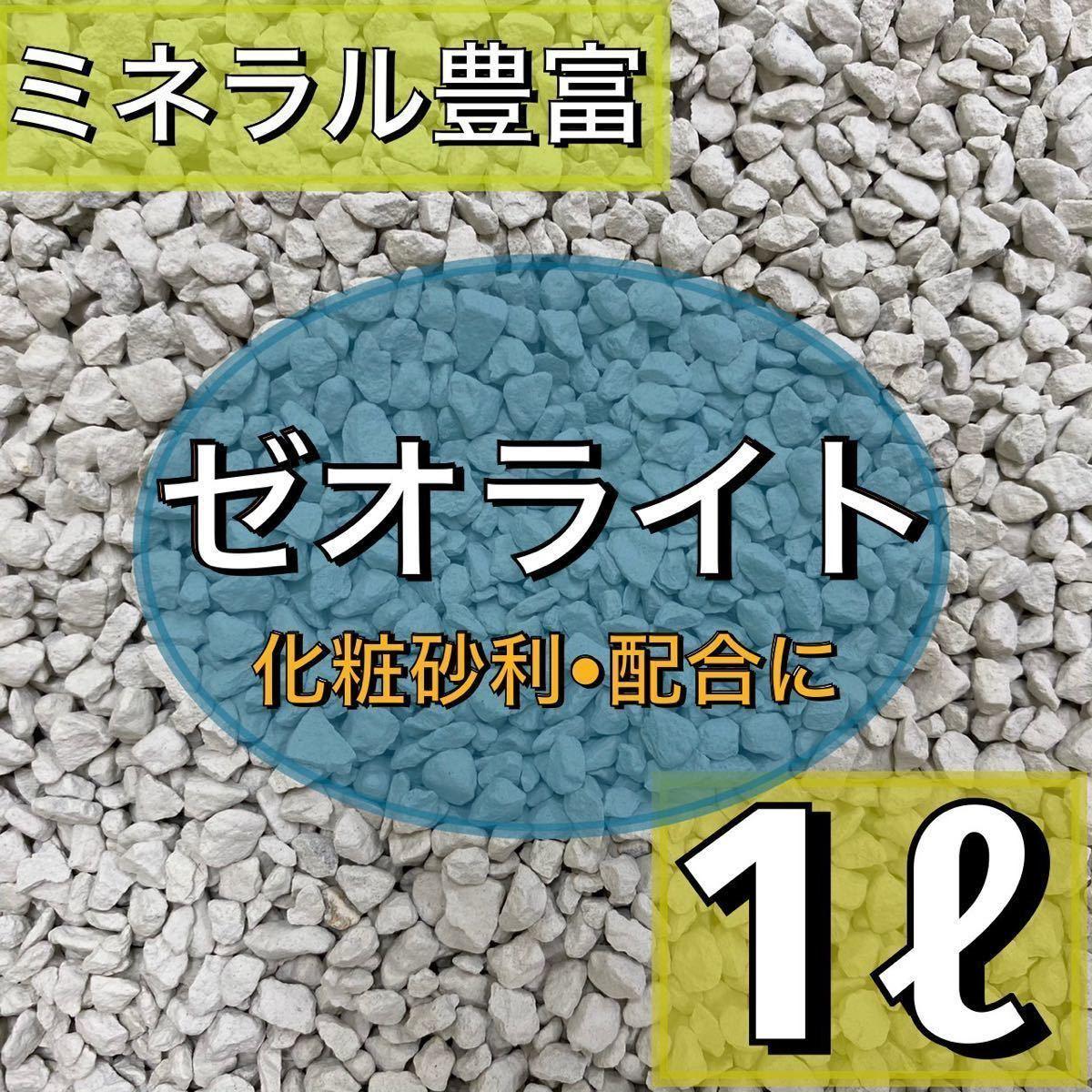 粒状ゼオライト 1リットル 小粒 多肉植物 サボテン 観葉植物 土 魂根植物 マグネシウム
