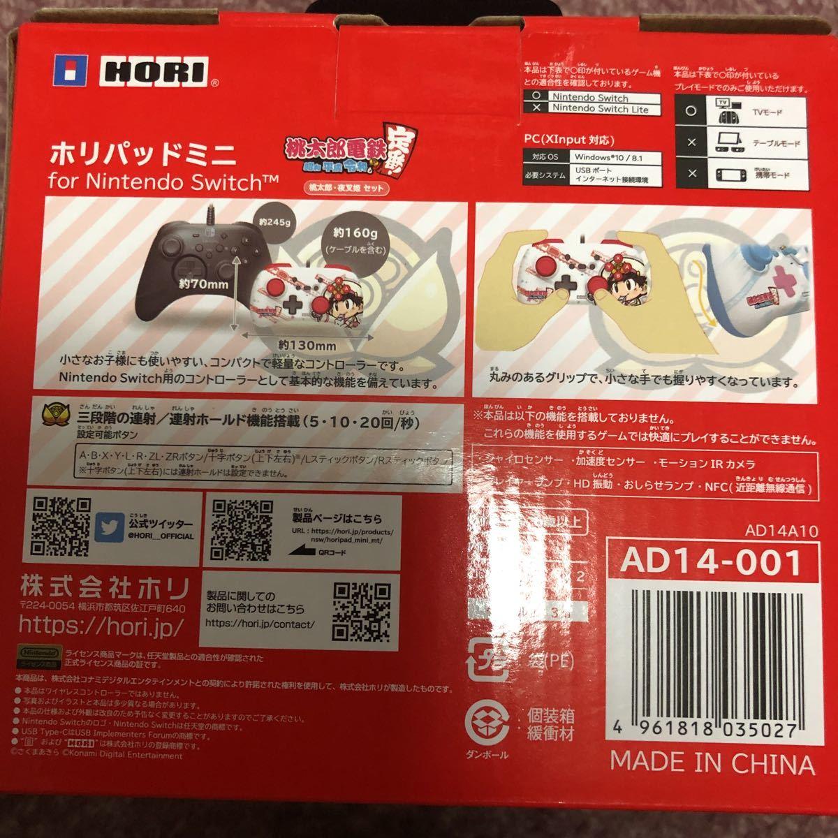 Nintendo Switch 桃鉄 桃太郎電鉄 ホリパットミニ 新品未使用品_画像3