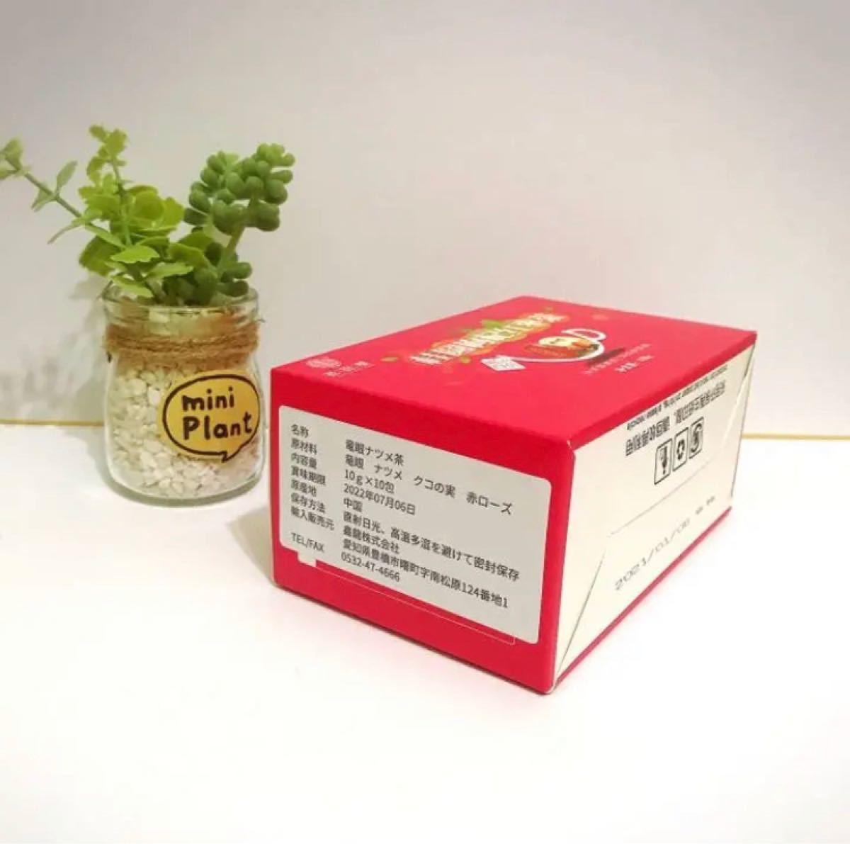 竜眼ナツメクコの実のお茶 薬膳茶 花茶 ハーブティー 健康茶美容茶フルーツティー