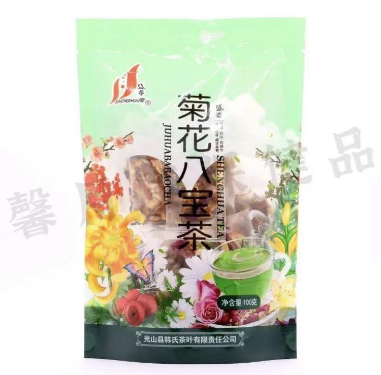 【名称】菊花八宝茶 健康茶 薬膳茶 漢方茶 美容茶 ハーブティー 花茶 中国茶