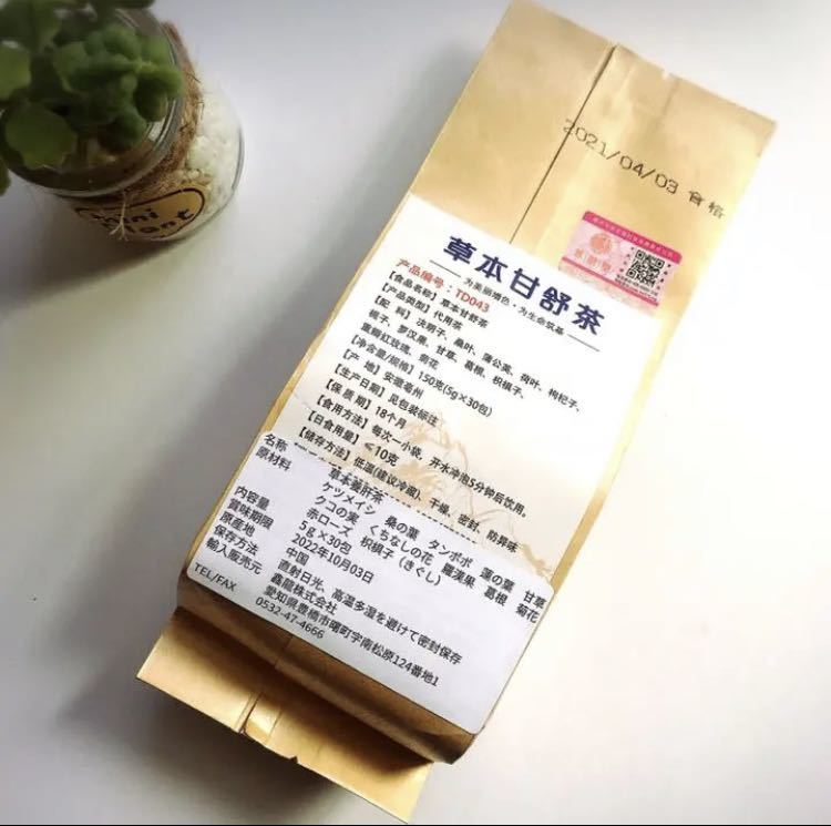 草本養肝茶 健康茶 薬膳茶 漢方茶 ハーブティー 中国茶