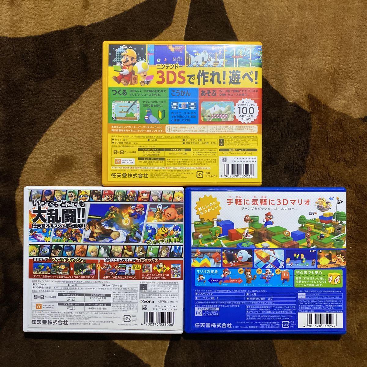 3DS スーパーマリオメーカー、スーパーマリオ3Dランド、大乱闘スマッシュブラザーズ