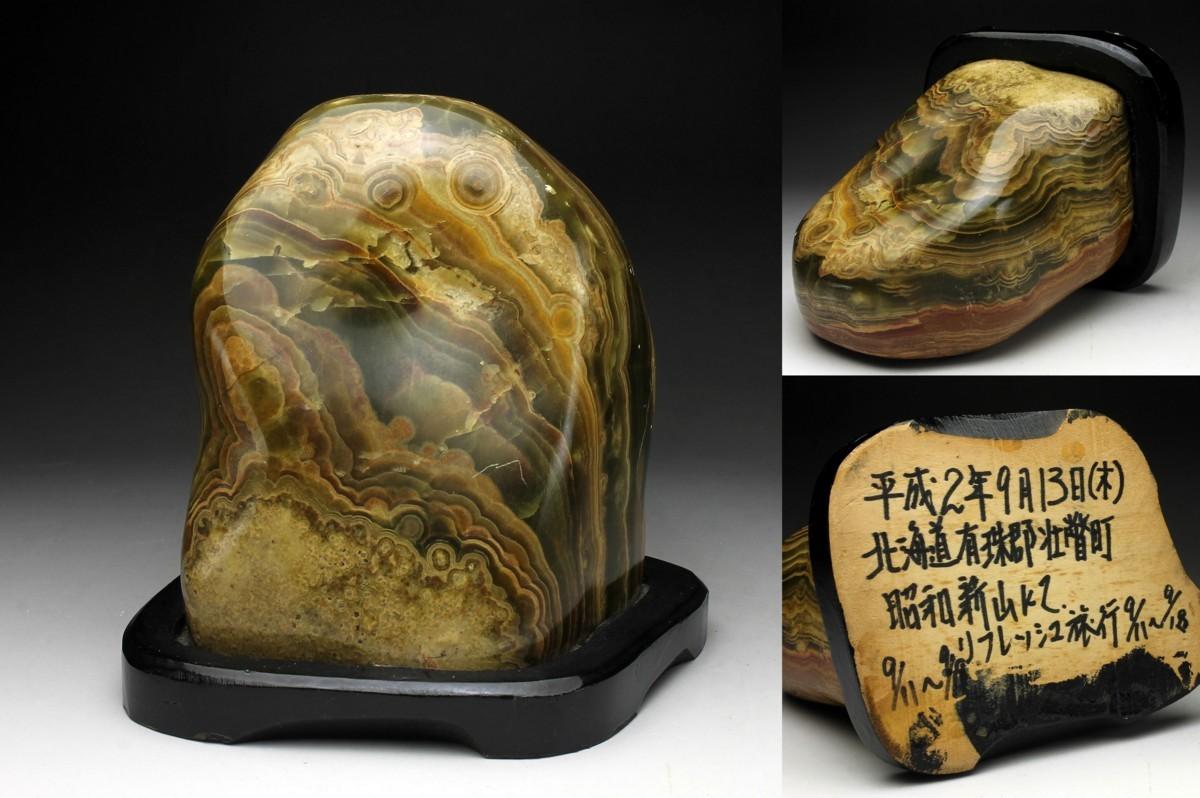 【余韻】 水石 瑪瑙 約1727g 台付 盆栽 盆石 置物 鑑賞石 観賞石<同梱可>
