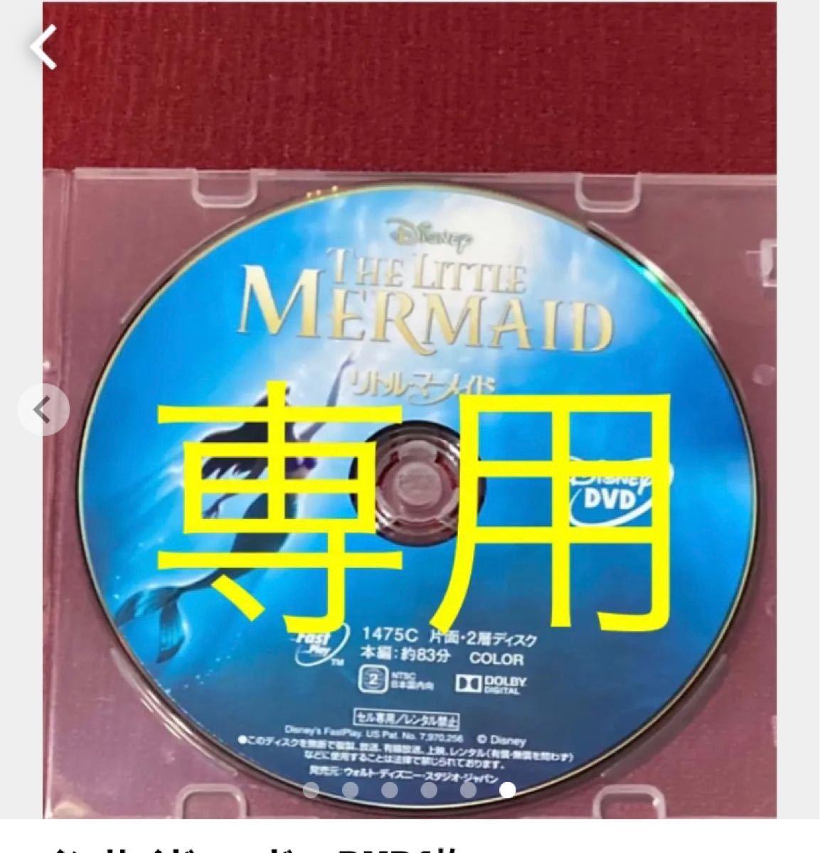 リトルマーメイド  新品未使用 DVD1枚