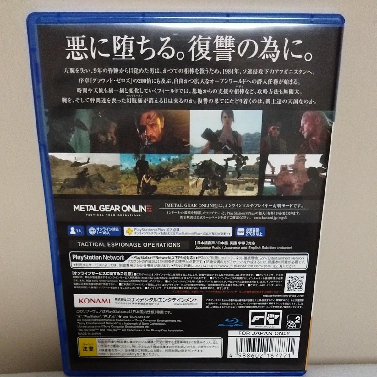 PS4 メタルギアソリッド5 ファントムペイン THE PHANTOM PAIN