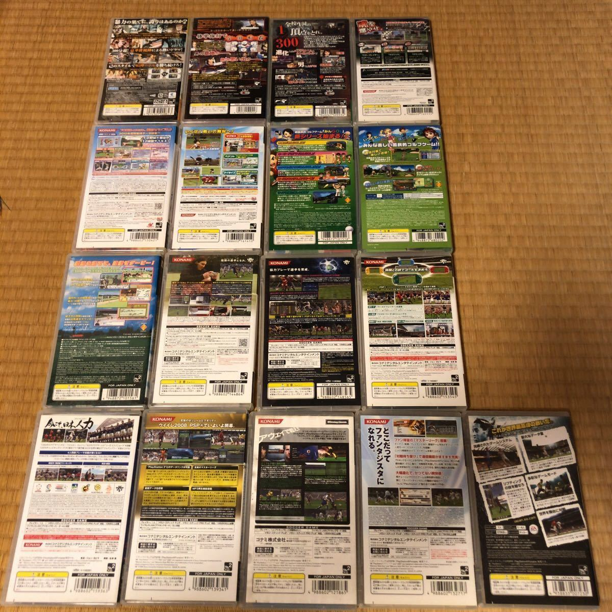 PSPソフトまとめ スポーツ ヤクザ セット 17本