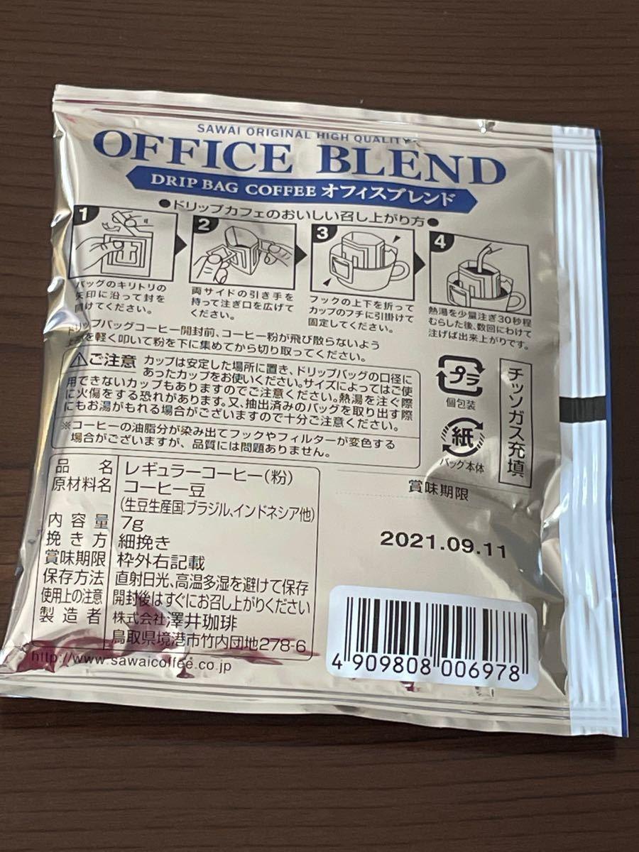 ドリップコーヒー 澤井珈琲 コーヒードリップ ドリップ コーヒー 珈琲 ブレンド レギュラー