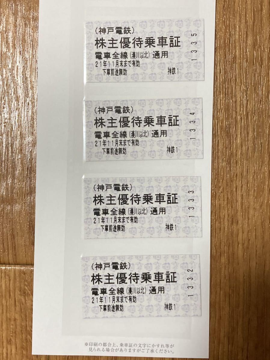 神戸電鉄 株主優待券 株主優待乗車証 切符型4枚_画像1