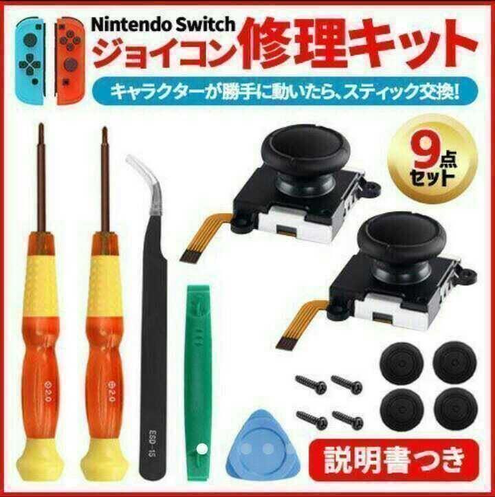 Nintendo Switch スイッチ ジョイコン 修理 キット Joy-Con