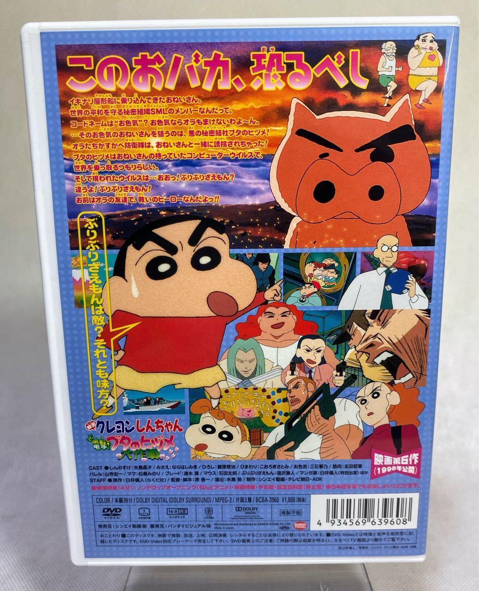 DVD  映画  クレヨンしんちゃん  電撃!ブタのヒヅメ大作戦