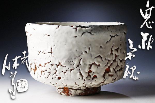 【古美味】最高峰作!十一代三輪休雪(壽雪)作 鬼萩茶碗 茶道具 保証品 U4Vz