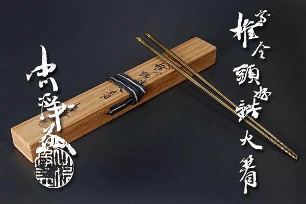 【古美味】十代中川浄益作 宗全好 推頭錺火箸 茶道具 保証品 ZN6d