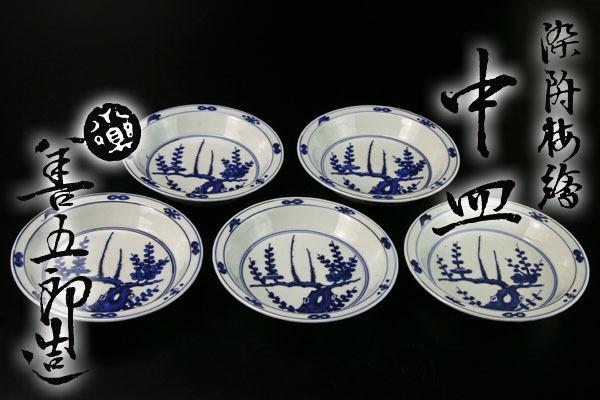 【古美味】永楽善五郎(妙全)造 染付梅絵中皿 五枚 茶道具 保証品 PBj6