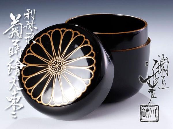 【古美味】五代川端近左作 利休形 菊蒔絵大棗 茶道具 保証品 6AkD