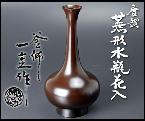 【古美味】人間国宝 角谷一圭作 唐銅蕪形水瓶花入 茶道具 保証品 Gz5A