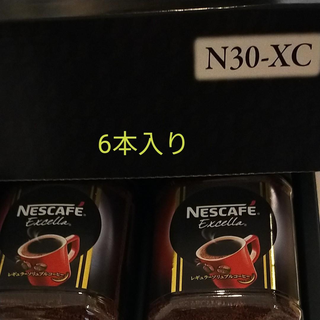ネスカフェゴールドブレンド詰め合わせ6本入り N30-XC