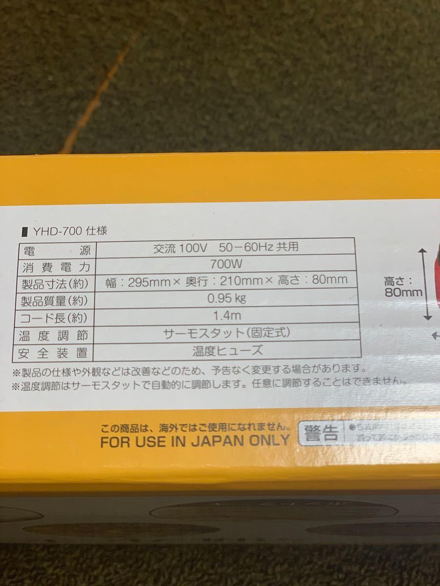 [山善] ミニホットプレート 一人用 レッド YHD-700(R)