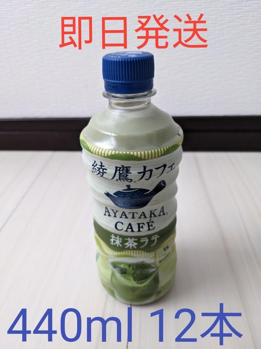 綾鷹 抹茶ラテ 440ml 12本