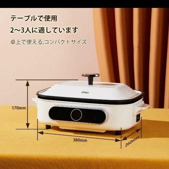 新品 ホットプレート 平面+たこ焼き器プレート(標準)マルチポット グリル鍋