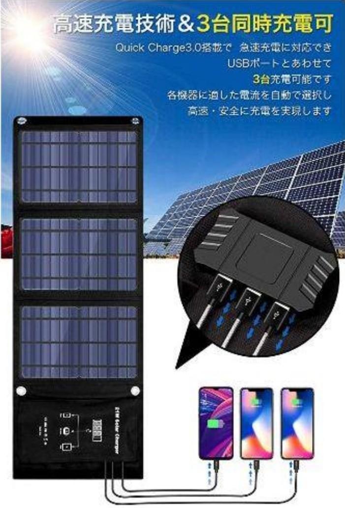 ソーラーチャージャー、 ソーラーパネル、 USB 急速充電
