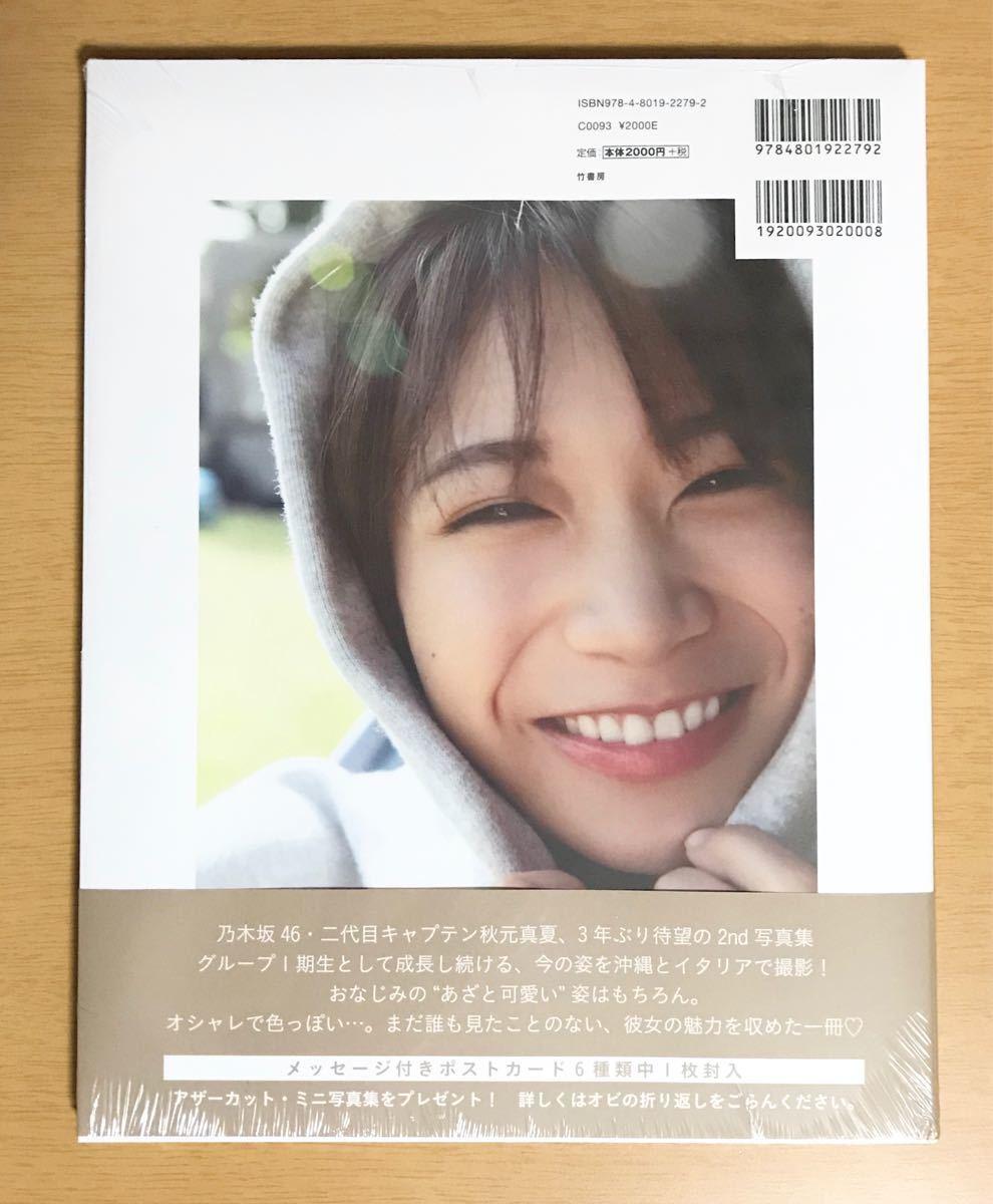 乃木坂46 秋元真夏2nd写真集『しあわせにしたい』【HMV限定カバー版】