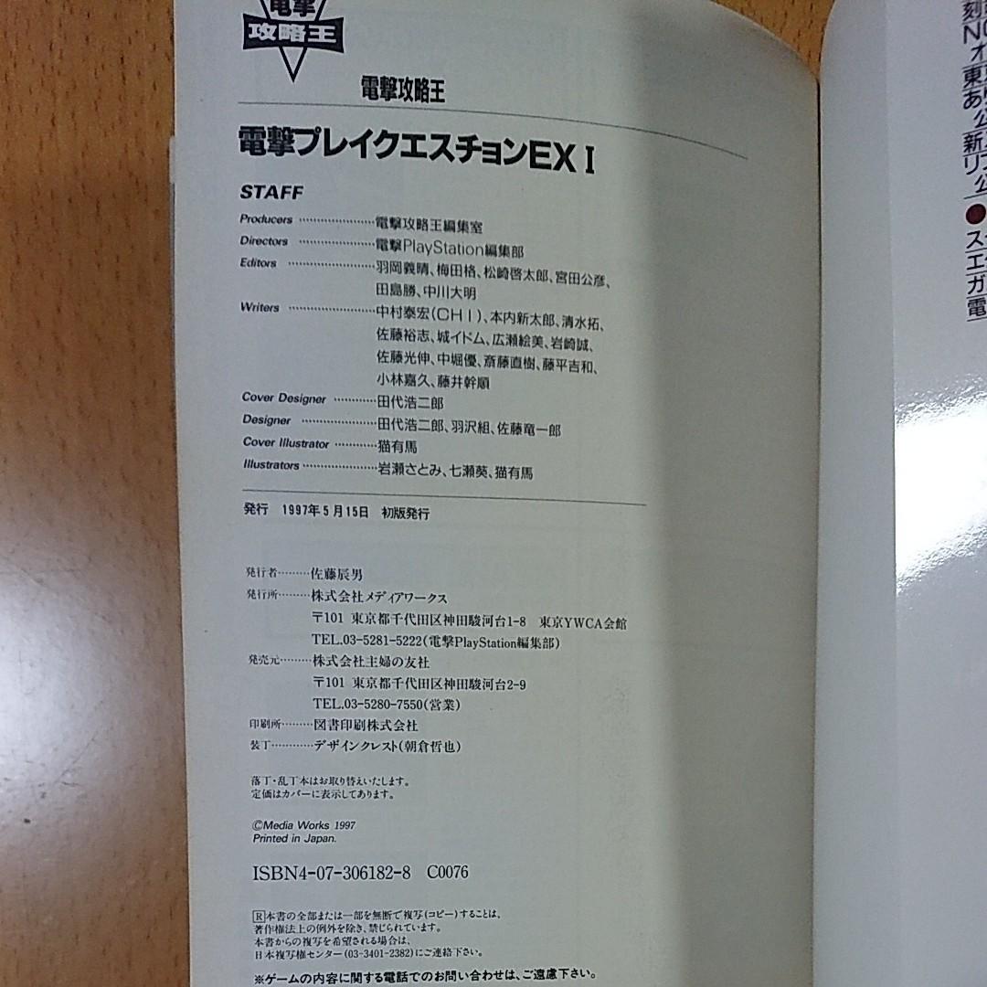 【ゲーム攻略本 PS】電撃プレイステーション EX1 電撃攻略王
