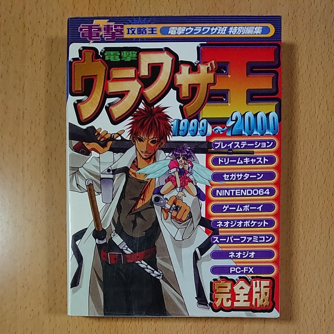 【ゲーム攻略本】 電撃ウラワザ王 1999~2000 完全版  電撃攻略王