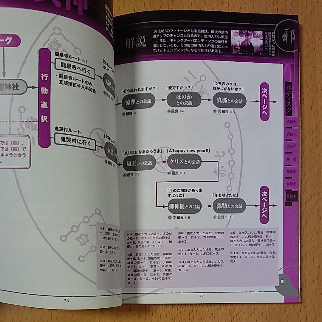 【ゲーム攻略本 PS1】東京魔人学園 外法帖 完全攻略マニュアル 邪篇
