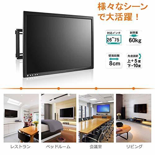 26~75インチ テレビ壁掛け金具 Simbr 26~75インチLCD LED液晶テレビ対応 強度抜群 左右移動式 上下角度調節_画像4