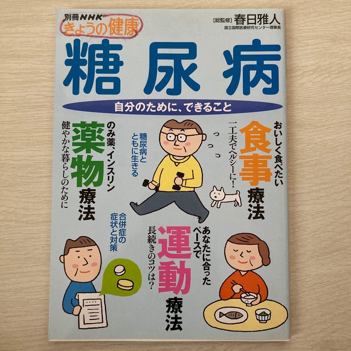 糖尿病〜自分のために、できること/日本放送出版協会