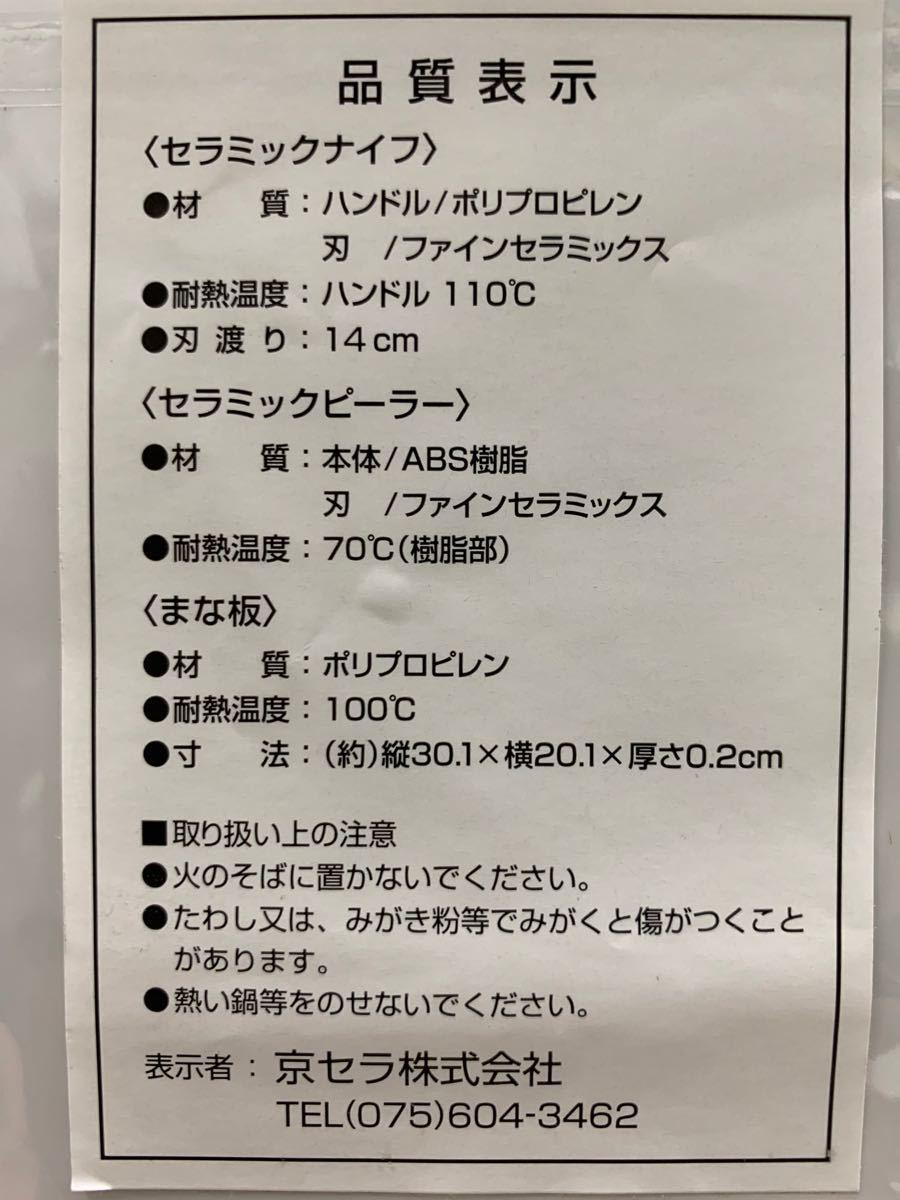 新品 セラミック包丁 3点セット 京セラピンク お値下げ中