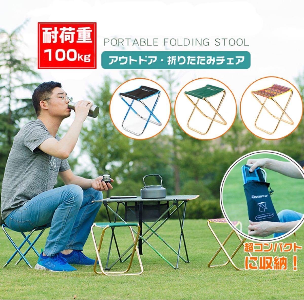 アウトドアチェア 軽量 折りたたみ 椅子 コンパクト 耐荷重100kg