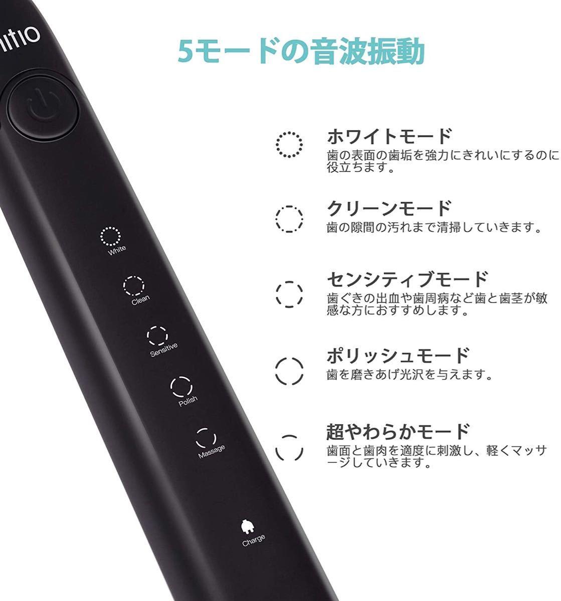 電動歯ブラシ Initio 音波歯ブラシ 歯ブラシ 電動 ソニック ブラック 3本替えブラシ 五つのモードとオートタイマー機能搭載