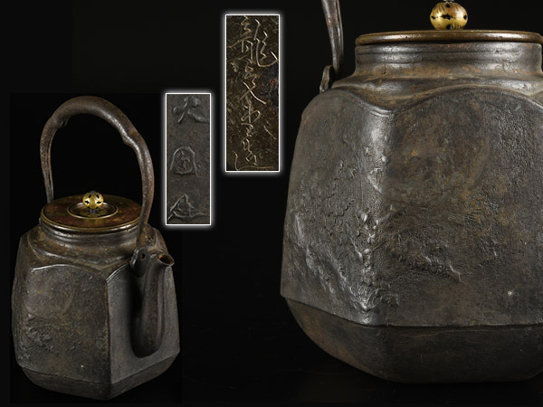 【加】2260e 時代 茶道具 龍文堂 名人 大国造 斑紫銅蓋 草花鳥図六角鉄瓶 / 鉄瓶