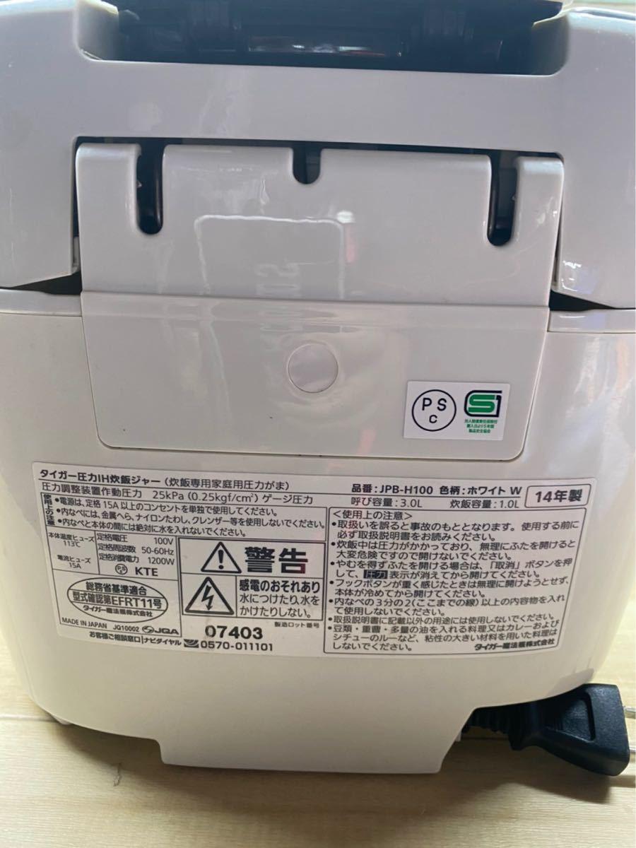 タイガー 炊飯器 5.5合 圧力 IH ホワイト  JPB-H100-W