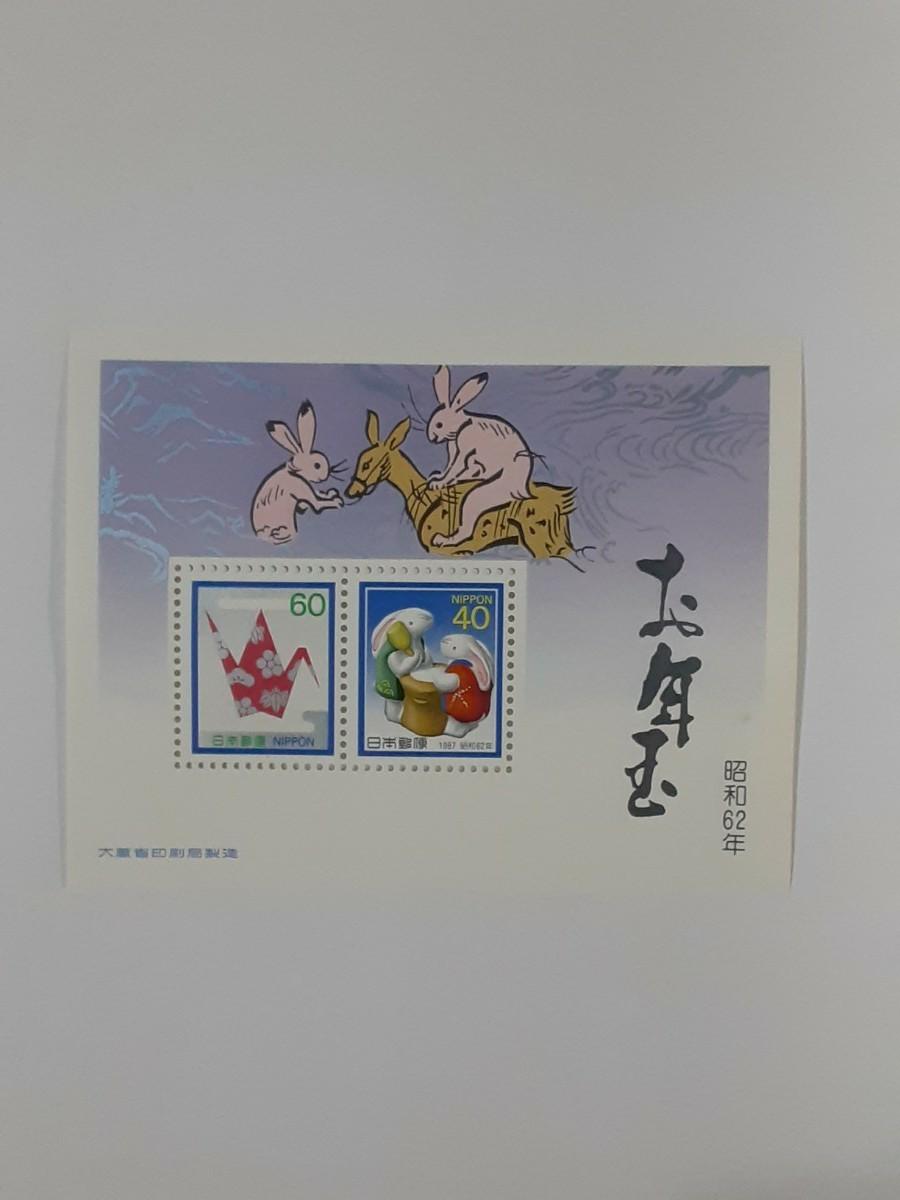 お年玉 切手シート 昭和62年