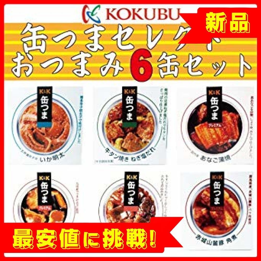 【残暑】】国分 缶つま セレクト おつまみ 6缶セット_画像3