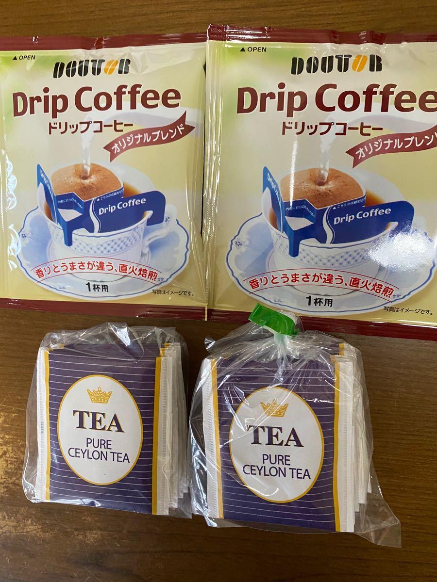 ドトールドリップコーヒー、セイロン紅茶ティーバッグ