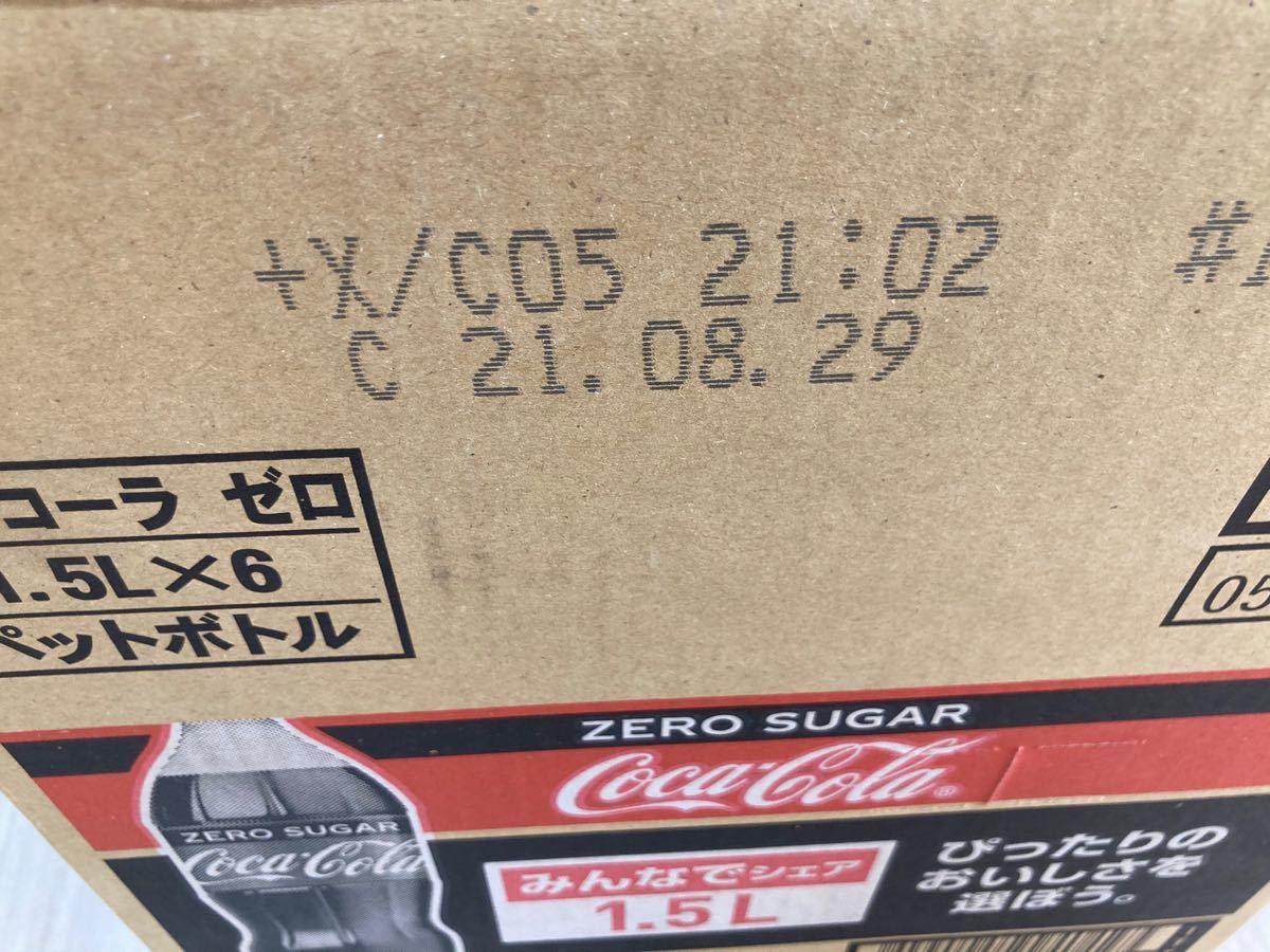ペットボトル 1.5L×6本 コカコーラゼロ*ファンタオレンジ ジュース 炭酸